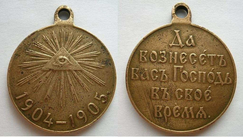 Медаль за участие в русско-японской войне, одна из самых странных наград России