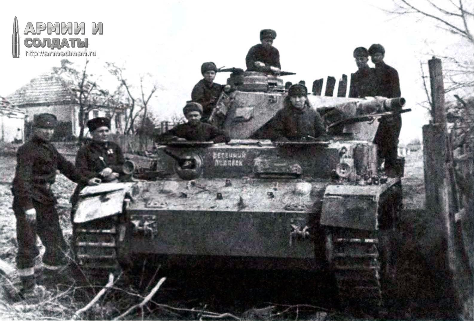 Pz-IV-(Весенний-подарок,-надпись-на-лобовой-броне),-северо-кавказский-фронт,-1943
