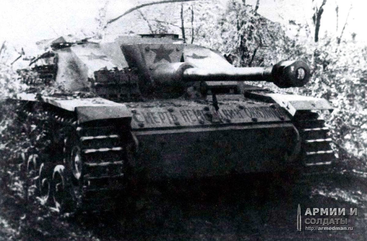 StuG-40-Смерть-немецким-окупантам,-5-гвард.-бригада,-4-й-Украинский-фронт,-1944