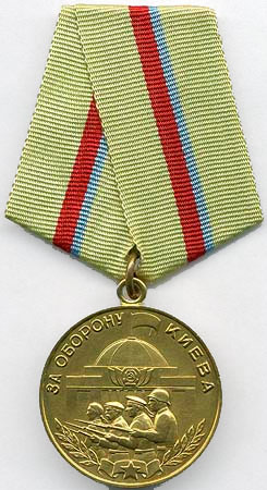 Медаль,За оборону Киева, кого награждали