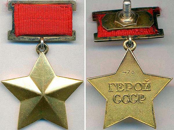 """Медаль """"Золотая Звезда"""""""