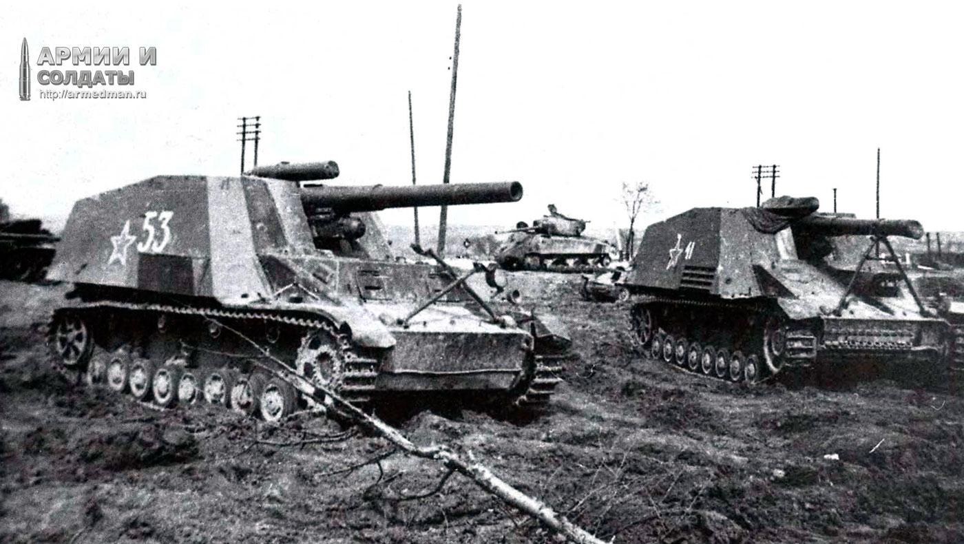 трофейные-САУ-Хуммель,-366-самоходн-арт-полк,--3-укр-фронт,-4-гвард-армия,-март-1945