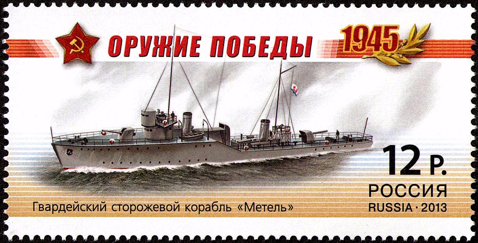 """""""Ураган"""" на памятной марке 2013 г."""