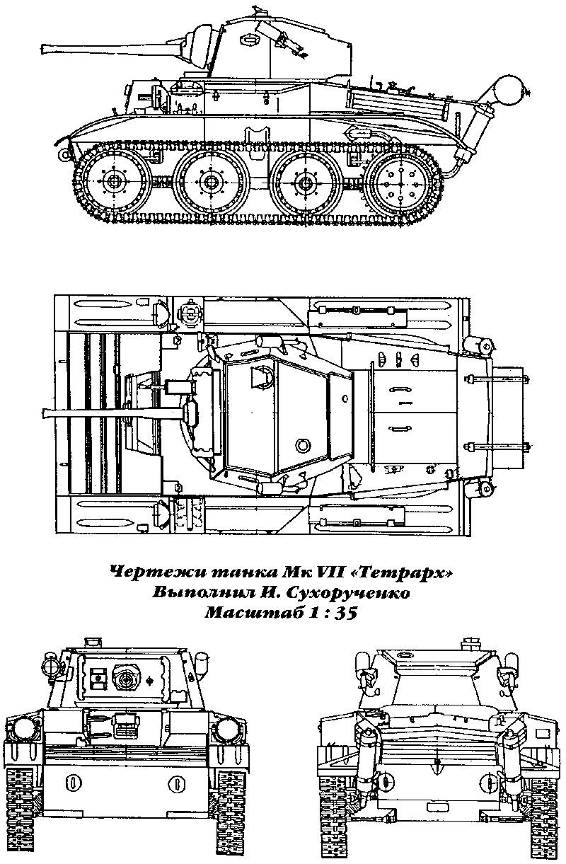 """Общий вид легкого танка Mark VII """"Тетрарх"""""""