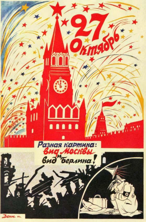 27 октября 1944 года
