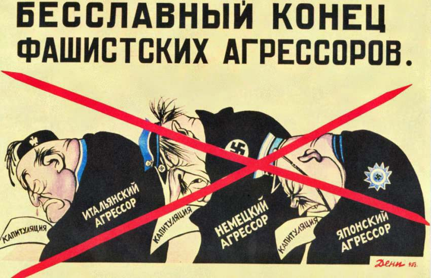 Бесславный конец фашистских агрессоров!