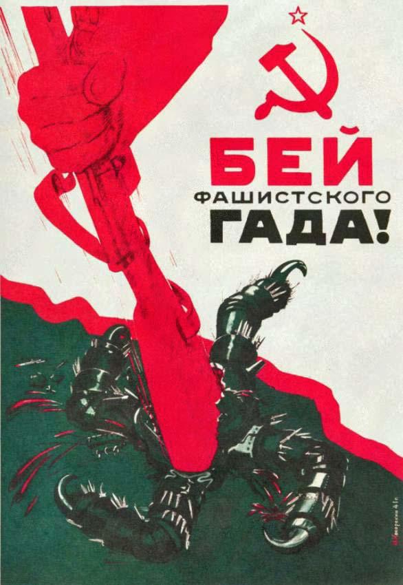 Бей фашистского гада!