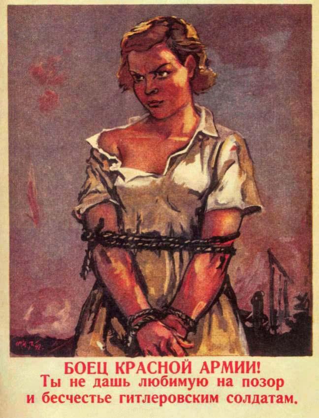 Боец красной армии! Ты не дашь любимую на позор и бесчестие гитлеровским солдатам!