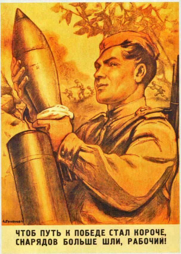 Чтоб путь к победе стал короче - снарядов больше шли рабочий