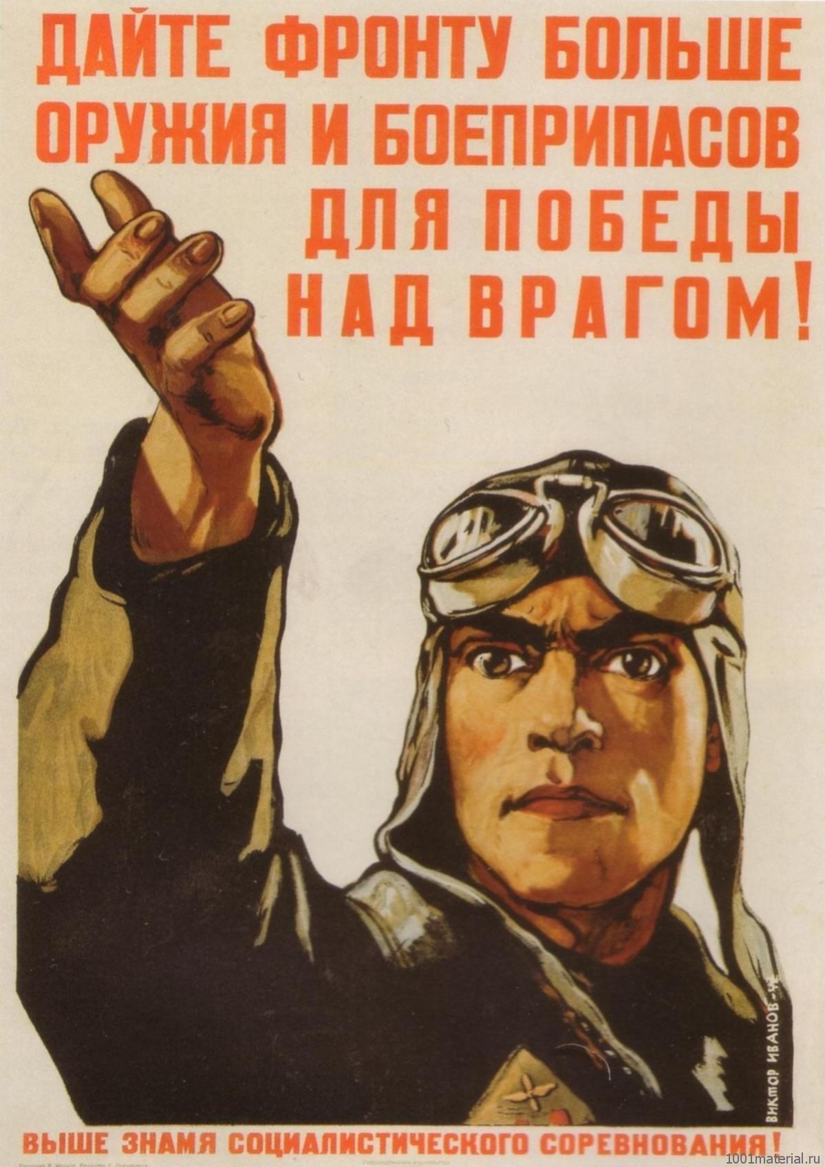 Дайте фронту больше оружия и боеприпасов
