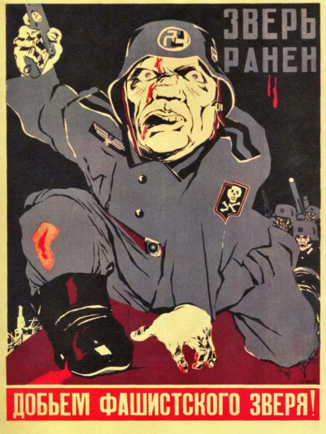 Добъем фашистского зверя!