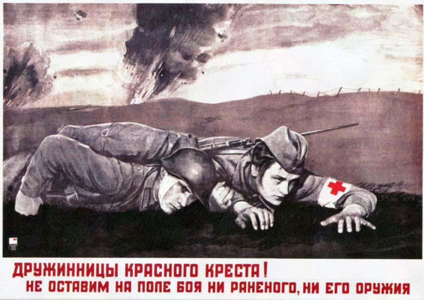 Дружинницы красного креста! Не оставляйте на поле боя ни раненого, ни его оружие!