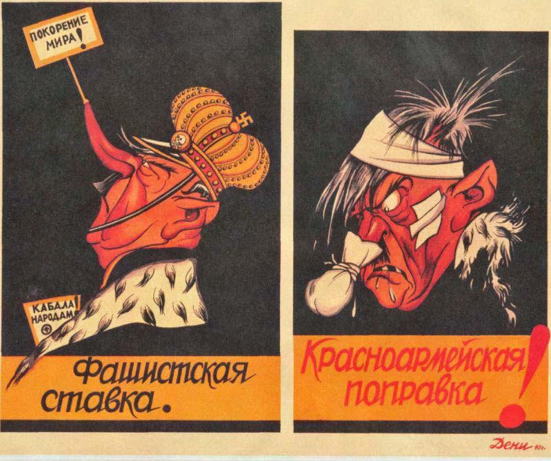 Фашистская ставка - красноармейская поправка