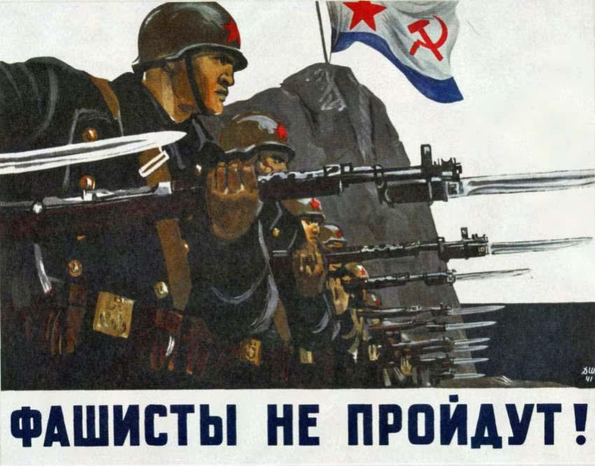 Фашисты не пройдут!