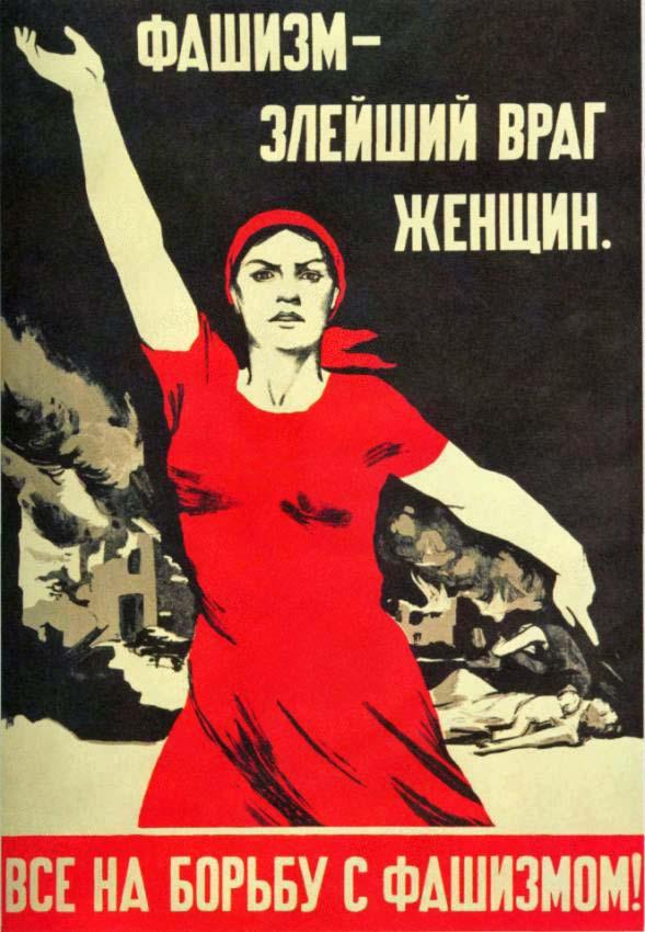 Фашизм - злейший враг женщин!