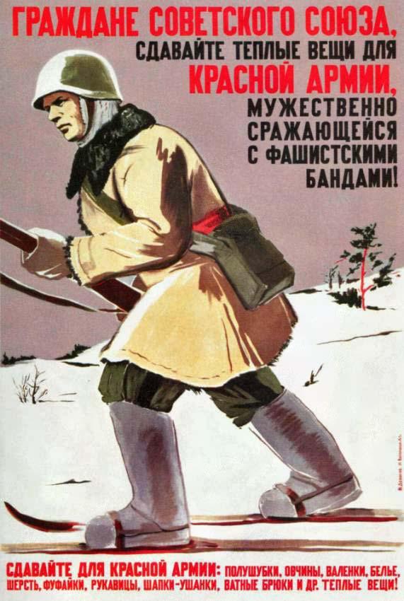 Граждане советского союза сделайте теплые вещ для красной армии!