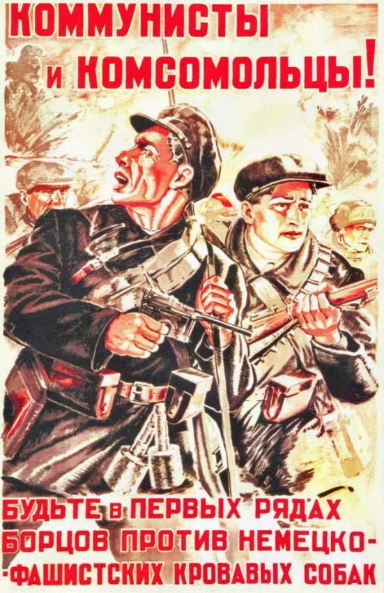 Коммунисты и комсомольцы!