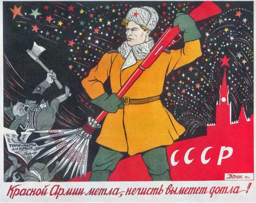 Красной армии метла, нечисть выметет до тла