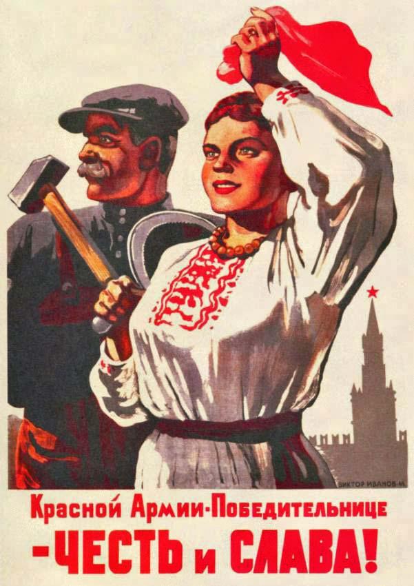 Красной армии победительнице - честь и слава!