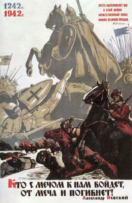 Кто с мечом к нам придет, тот от меча и погибнет!