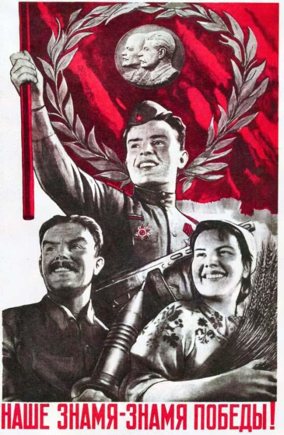 Наше знамя - знамя победы