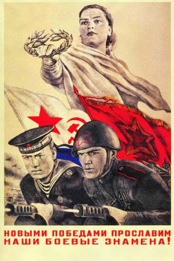 Нашим победами прославим наши боевые знамена
