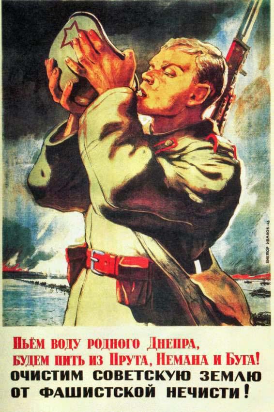 Очистим советскую землю от фашисткой нечисти!