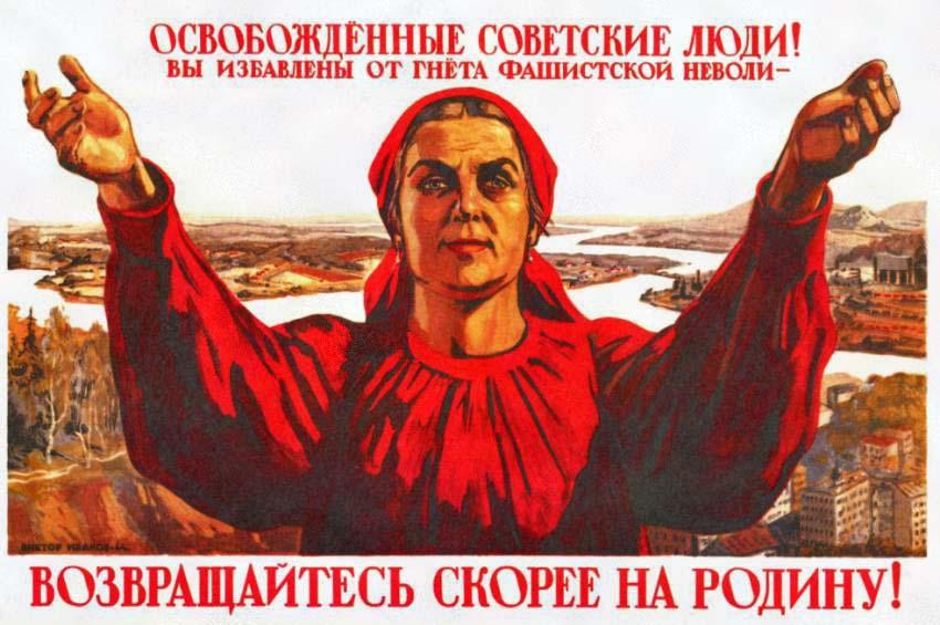 Освобожденные советские люди - возвращайтесь скорей на родину