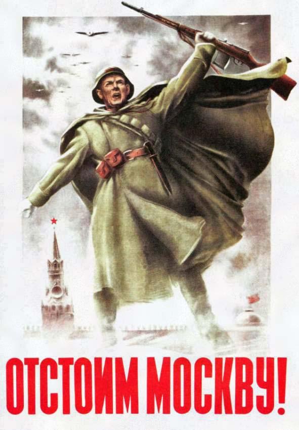 Отстоим Москву!
