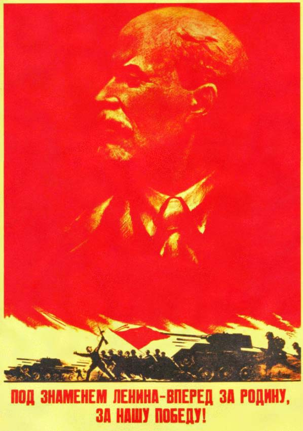 Под знаменем Ленина спереди за родину, за нашу победу!