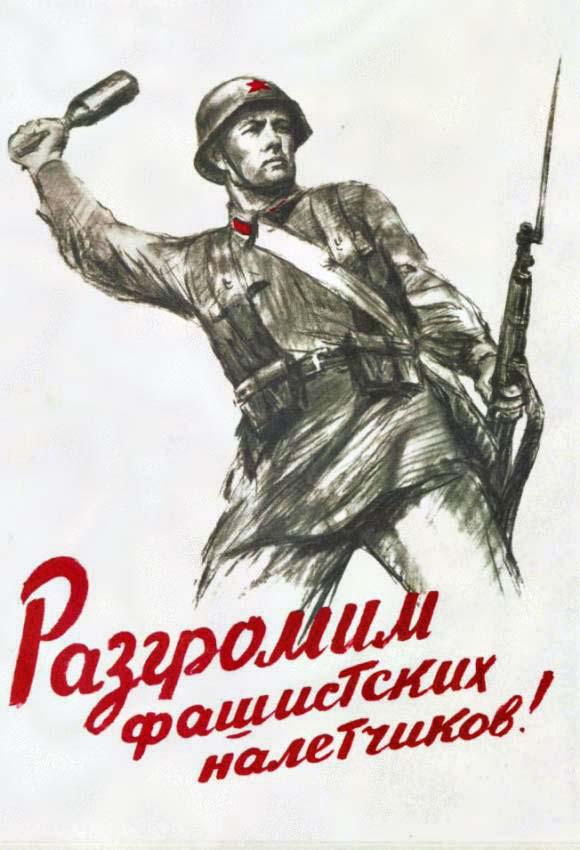 Разгромим фашистских налетчиков!