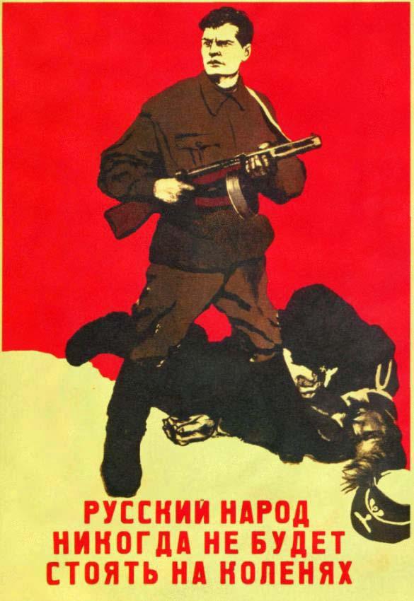 Русский народ никогда не будет стоять на коленях