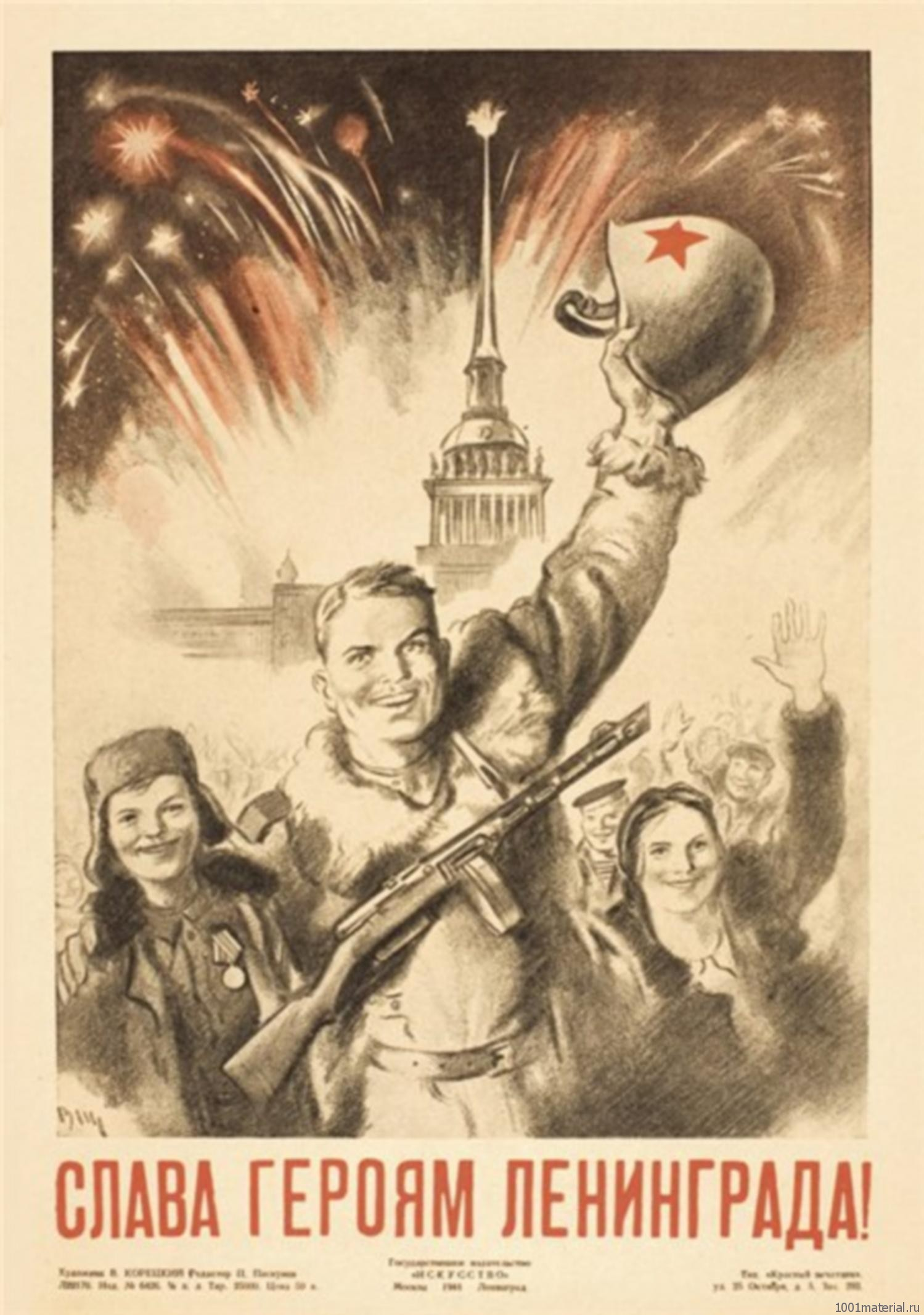 Слава героям Ленинграда!