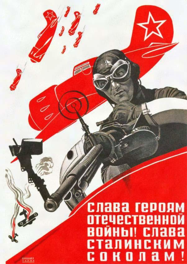 Слава героям отечественной войны, слава сталинским соколам!
