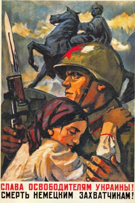 Слава освободителям Украины! Смерть немецким захватчикам!