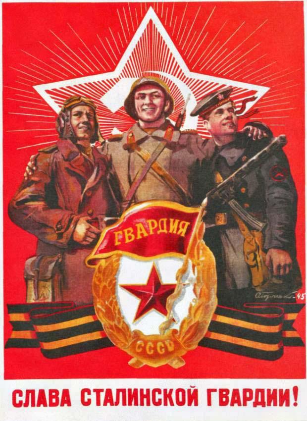 Слава сталинской гвардии