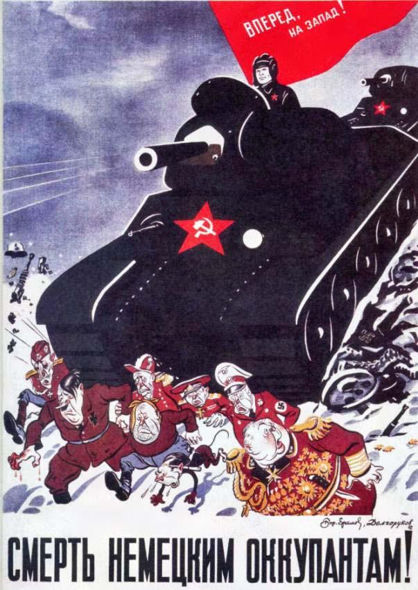 Смерть немецким оккупантам!