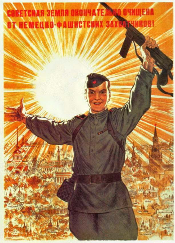 Советская земля окончательно очищена от немецко-фашистских захватчиков!