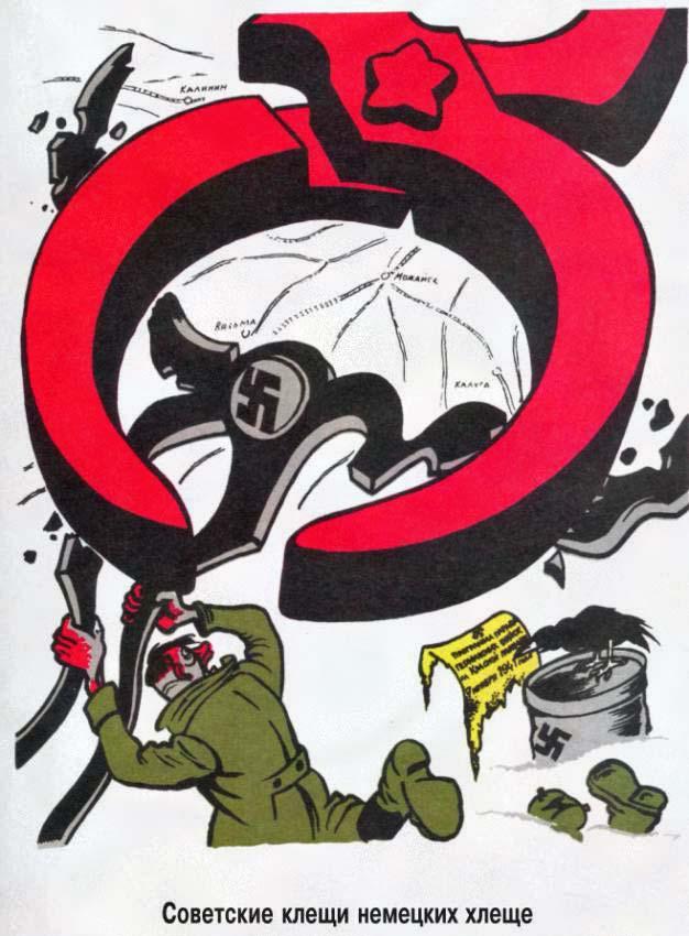 Советские клещи немецких хлеща
