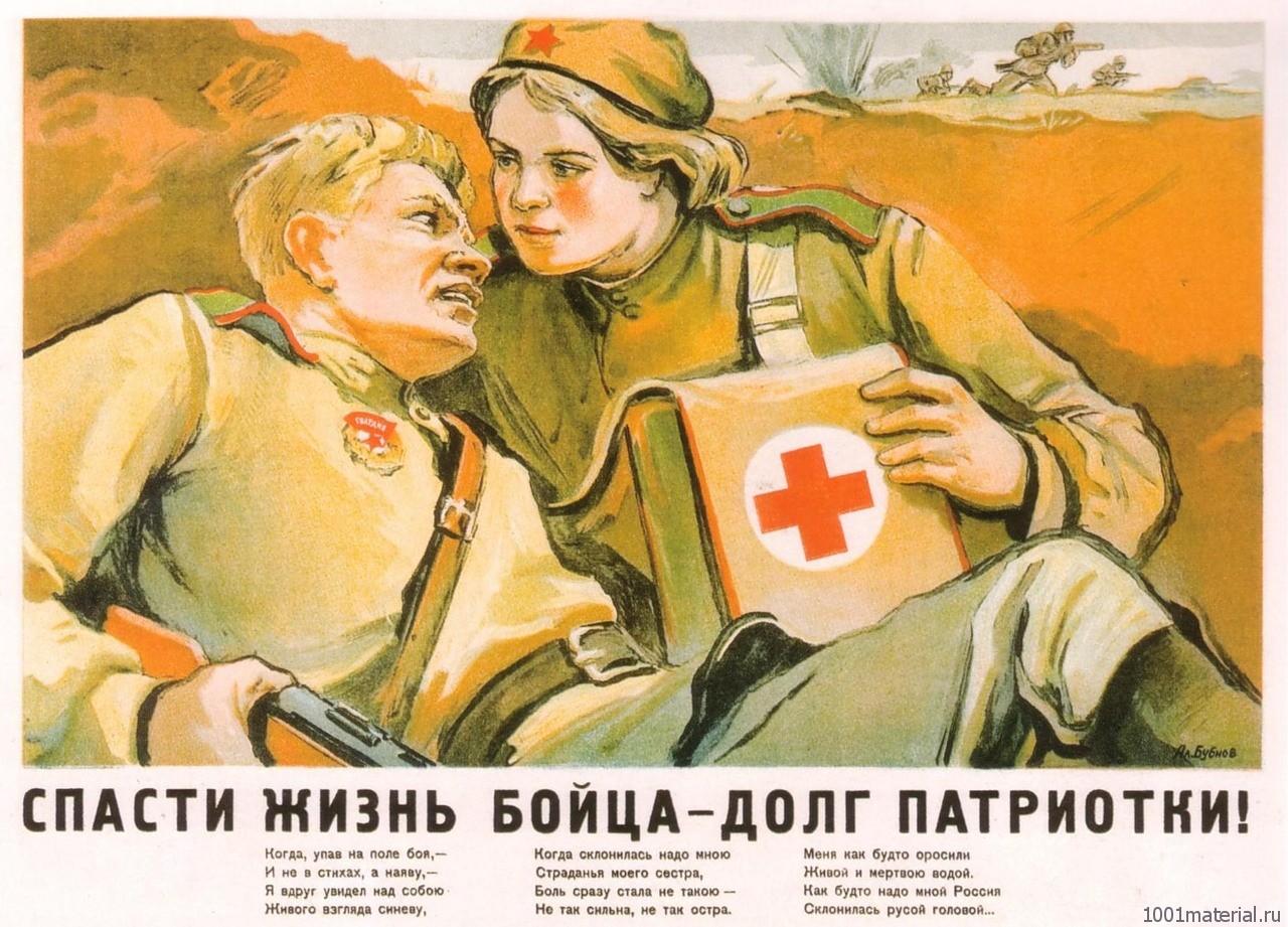 Спасти жизнь бойца - долг патриотки!