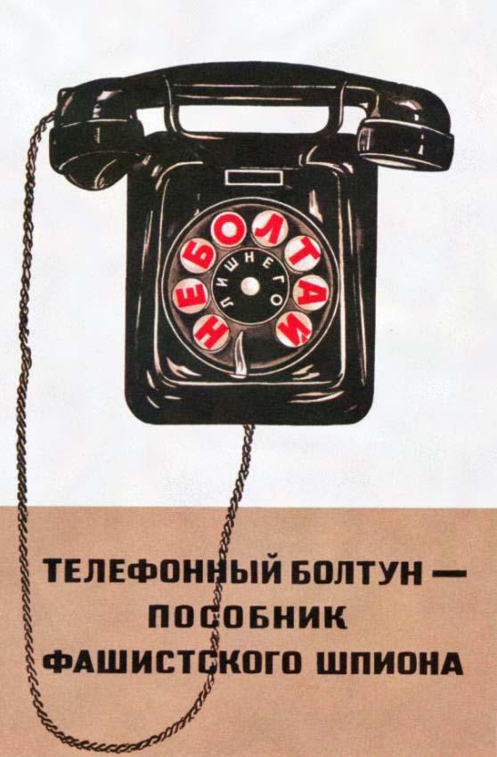 Телефонный болтун - пособник фашистского шпиона!