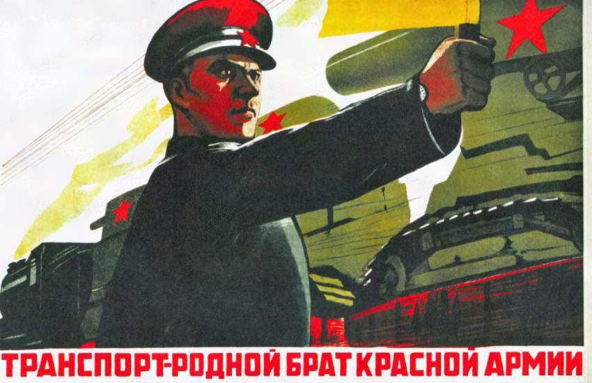 Транспорт - родной брат красной армии!