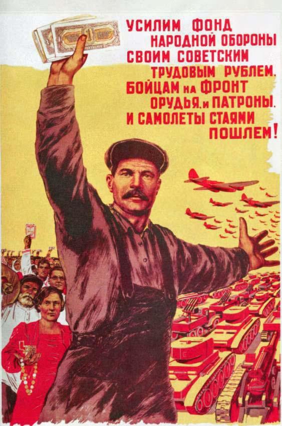 Усилим фонд народной обороны своим советским трудовым рублем!