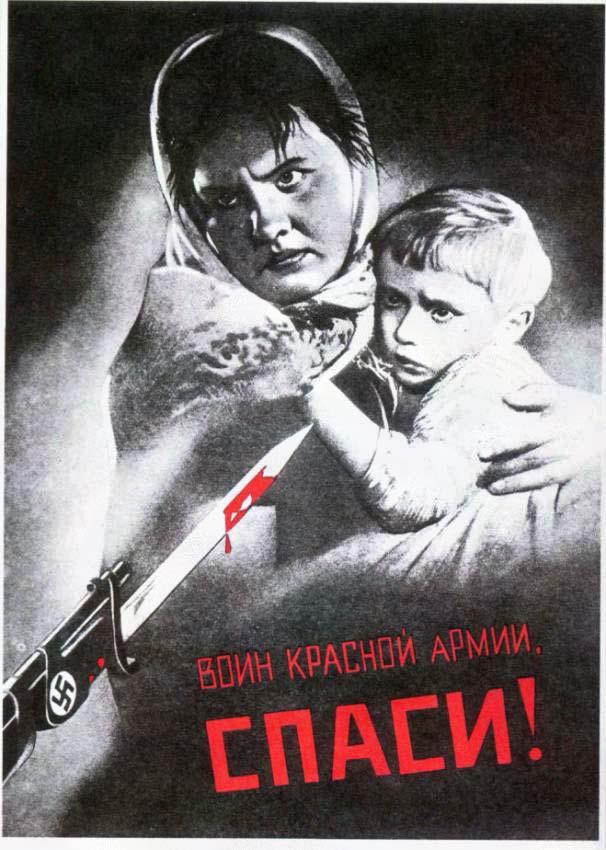 Воин красной армии - спаси!