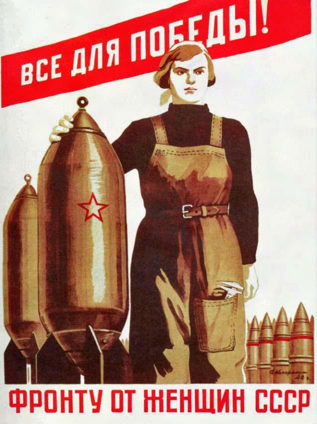 Все для победы фронту от женщин СССР