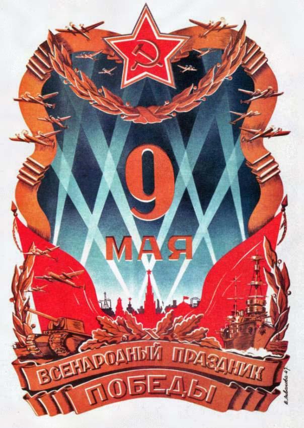 Всенародный праздник победы!