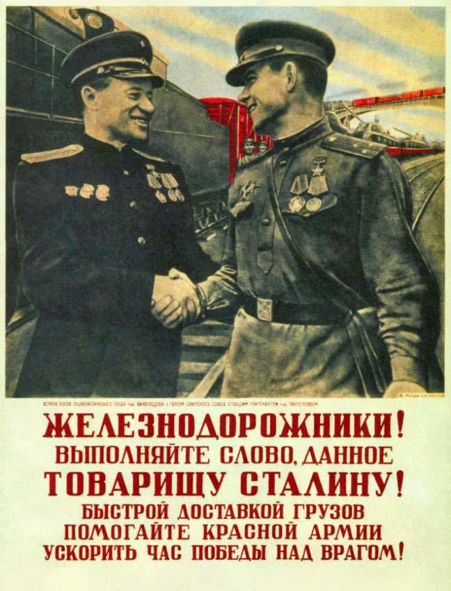 Железнодорожники, выполняйте слово, данное товарищу Сталину!