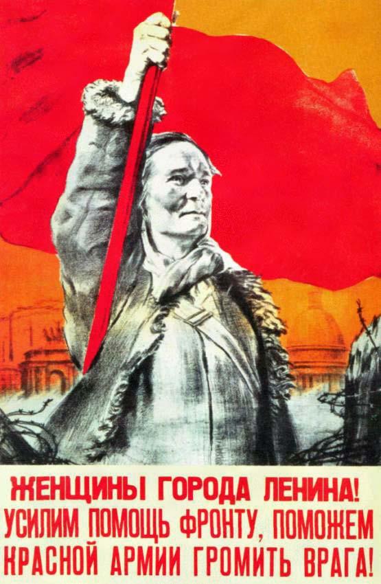 Женщины города Ленина!
