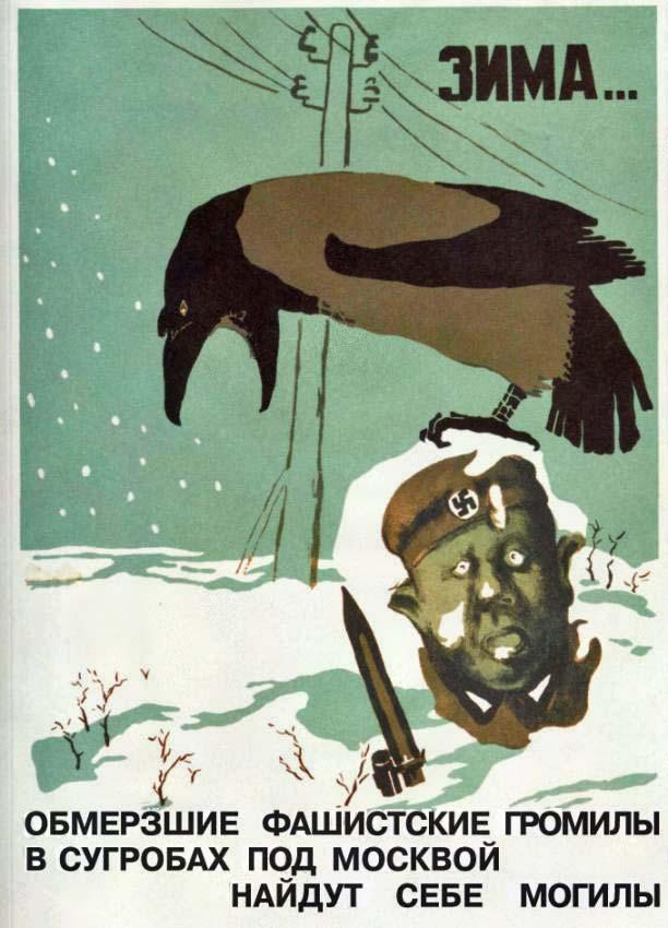 Зима…замерзшие фашисты громилы в сугробах под Москвой найдут себе могилы!