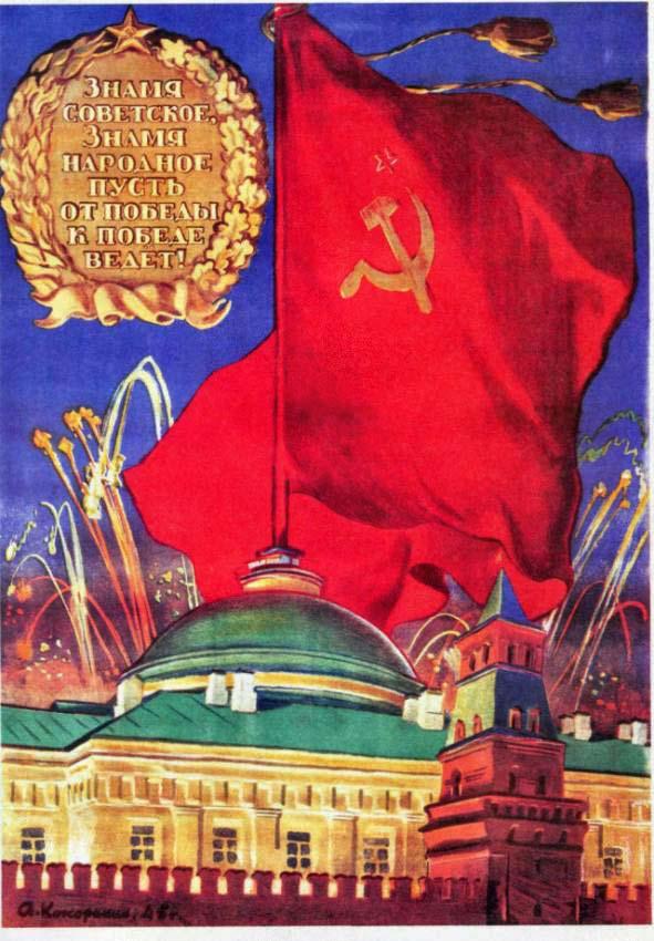 Знамя советское, знамя народное, пусть от победы к победе ведет